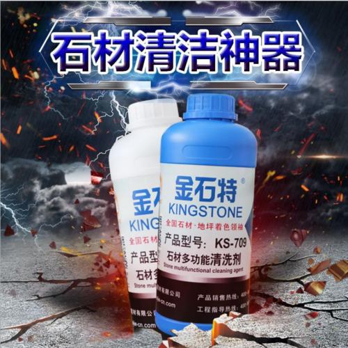 石材多功能清洗系列-ks-709(1L)