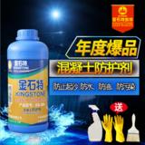 混凝土防护剂 -ks-504