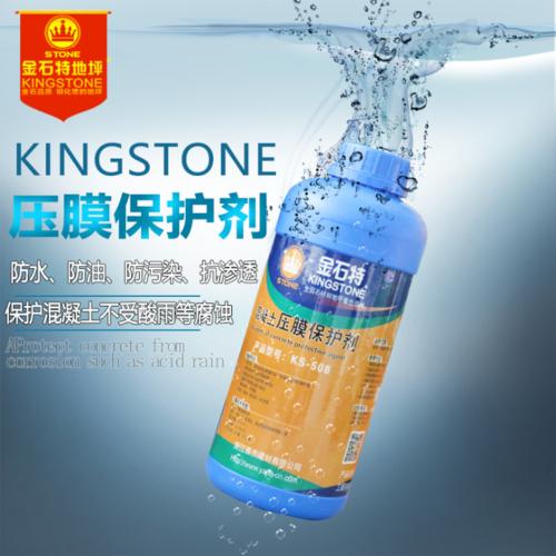 混凝土压膜保护剂-ks-508