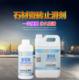 石材瓷砖止滑剂系列-ks-909(5L)