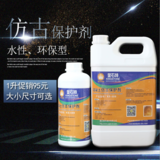 混凝土仿古保护剂 -ks-509