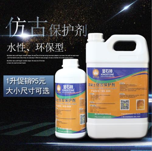 混凝土仿古保护剂-ks-509