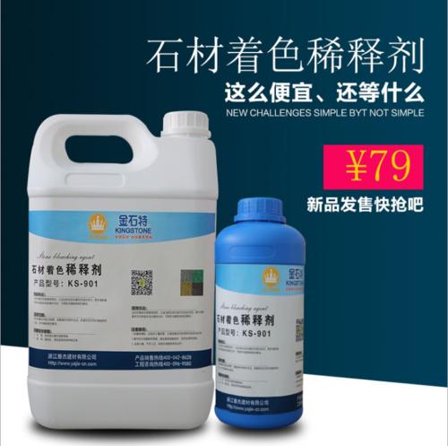 石材着色稀释剂系列-ks-901((5L)
