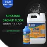 混凝土润色剂 -ks-507