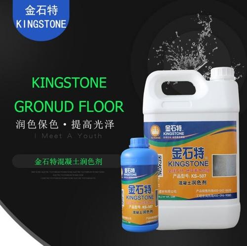 混凝土润色剂-ks-507