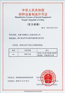 中華人民共和國特種設備制造許可證