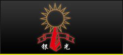浙江银光反光材料制造有限公司