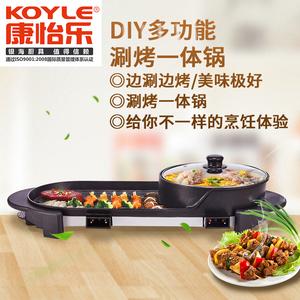 康怡乐电烤炉家用无烟烧烤炉涮烤火锅一体锅不粘电烤盘 -YH-KY150