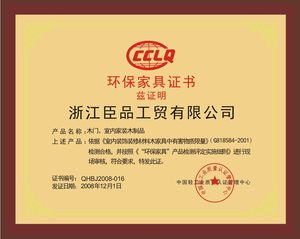 环保家具证书