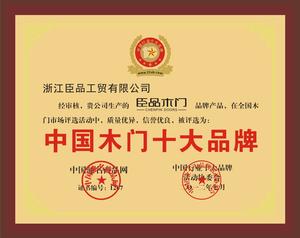 中国十佳著名品牌