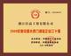 2009年度中国木质门诚信企业三十强