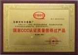 国家ccc认证质量信得过产品