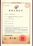 发明专利申请证书
