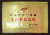 改革开放三十周年永康骄傲品牌