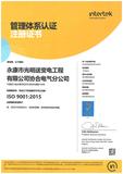 ISO9001:2015证书(2019版)