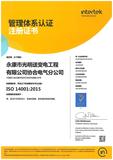 ISO-14001:2015认证证书