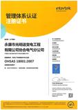 OHSAS-18001:2007认证证书