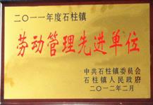 浙江江美工贸有限公司-2011年度石柱镇劳动管理先进单位