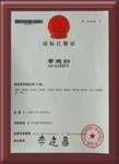 浙江江美工贸有限公司-商标注册证