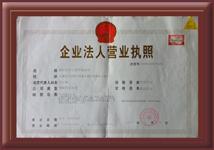 浙江江美工贸有限公司-企业法人营业执照