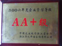 浙江江美工贸有限公司-2006年度企业资信AA+级