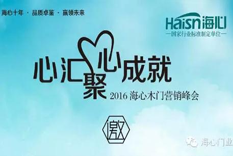 """""""心汇聚 心成就""""——2016(湖南)品牌营销峰会! 邀您见证木门传奇!"""