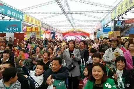 """海心门业""""三店同庆""""品牌联盟砍价会大获成功!"""