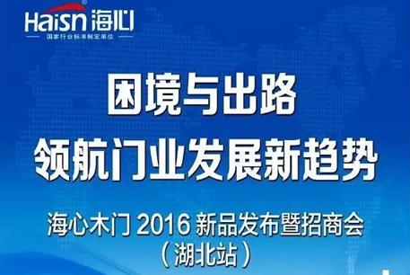 海心门业2016年6月19日武汉财富论坛会重磅来袭!无限商机等你来开拓~