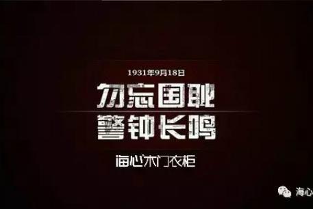 9.18 | 勿忘国殇,吾辈自强