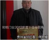 贵州省印江县-何顺堰