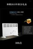 2015积分礼品-取暖器 -取暖器