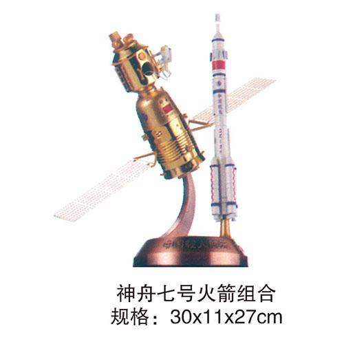 科技室模型系列 神州7号火箭组合