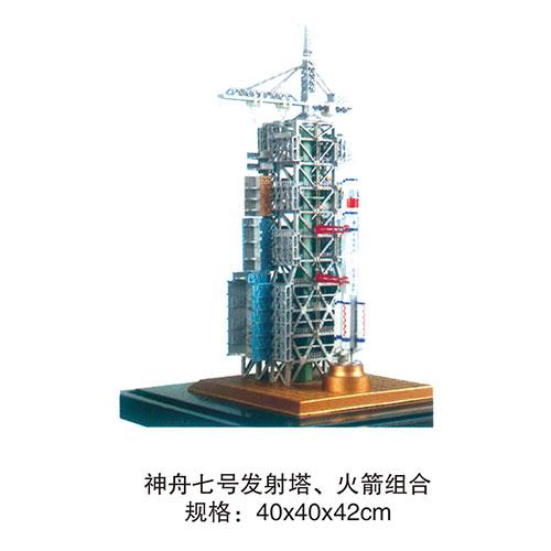 科技室模型系列 神州7号发射塔、火箭组合