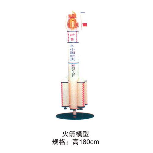 科技室模型系列 火箭模型