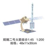科技室模型系列 -嫦娥二号火箭组合1:45   1:200