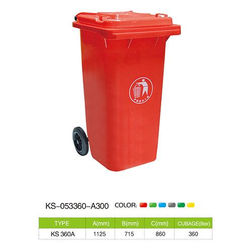 塑料垃圾桶系列 KS-053360-A300