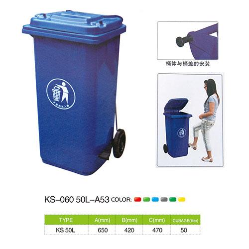 塑料垃圾桶系列 KS-060 50L-A53