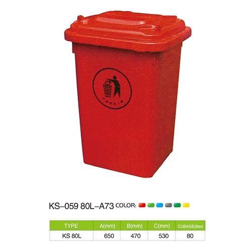 塑料垃圾桶系列 KS-059 80L- A73