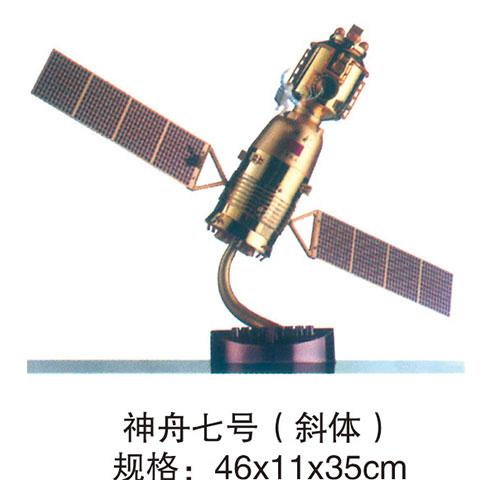科技室模型系列 神舟7号(斜体)