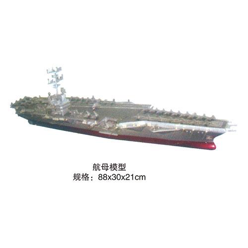 科技室模型系列 航母模型
