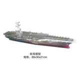 科技室模型系列 -航母模型