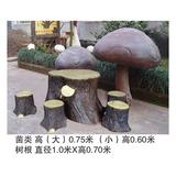 地理园系列 -菌类 高(大)0.75米(小)高0.60米 树根 直径1.0米×高0.7米