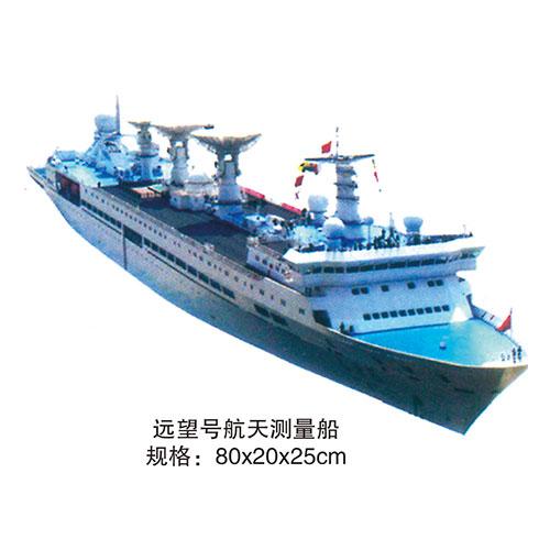 科技室模型系列 望远号航天测量船