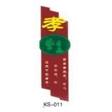 浮雕系列 -KS-011