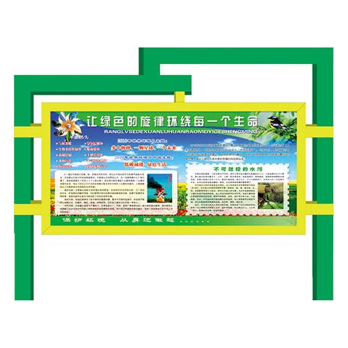 宣传栏系列 KS-022800