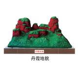 地理园地貌系列 -丹霞地貌