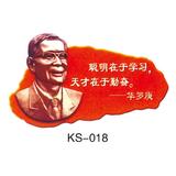 浮雕系列 -KS-018