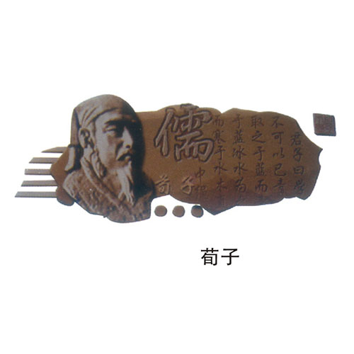 浮雕系列 荀子