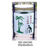 冲孔型钢板垃圾桶系列 -KS-044190