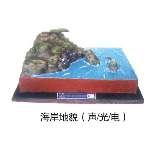 地理教室专用教具 海岸地貌